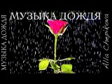 МУЗЫКА ДОЖДЯ - Алла Чепикова | КАРАОКЕ | Alla Chepikova Music of rain – DOWNLOAD mp3