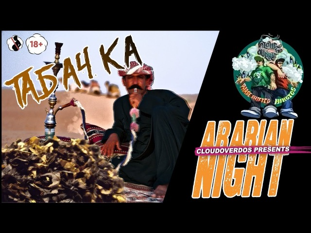 Адская кухня Рецепт табачки Arabian Night Арабская ночь