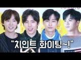 """위너(WINNER) 진우.인피니트(INFINITE) 동우.B1A4 진영 """"치인트 화이팅"""