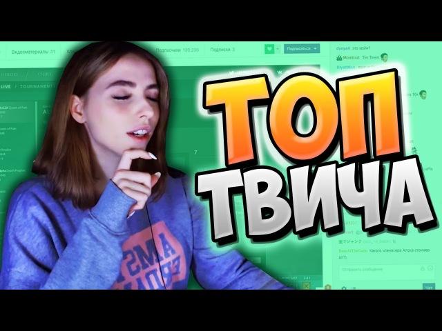 Топ Клипы с Twitch   Люди о Папиче! 😆   Божественно Поёт   Лучшие Моменты Твича