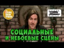 СОЦИАЛЬНЫЕ И НЕБОЕВЫЕ СЦЕНЫ GM Tips на русском языке