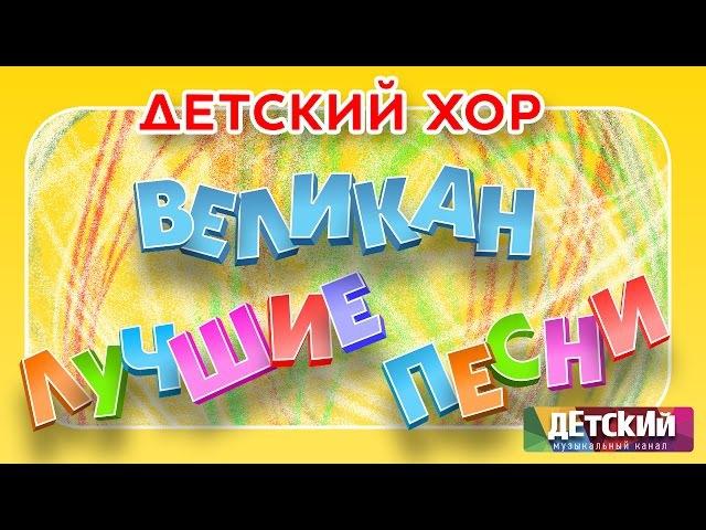 Детский хор ВЕЛИКАН - ЛУЧШИЕ ПЕСНИ / Children's Choir Giant - The Best Songs