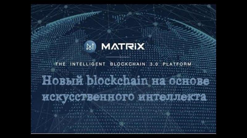 Matrix обзор ICO блокчейн на основе искусственного интеллекта