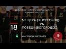 МЕЩЕРА vs. ПОБЕДА (г. Богородск) 2-я половина матча. Баскетбол. ДЮБЛ 2017-18 (юноши 2004-05