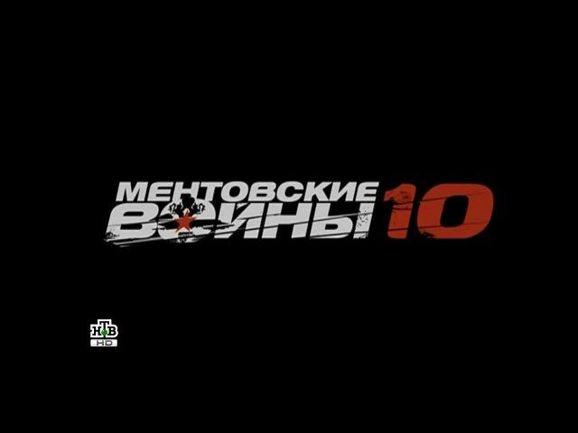 Ментовские войны 10 сезон 12 серия