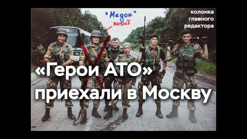Поехало. Герои АТО хозяйничают в центре Москвы. Праздник 5 колонны России.