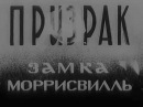 Призрак замка Моррисвилль Чехословакия, 1966 пародия на детектив, советский дубляж