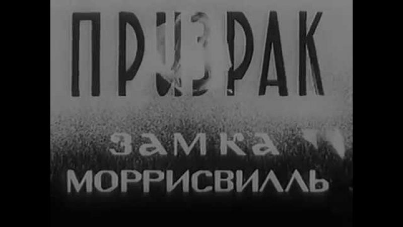 Призрак замка Моррисвилль (Чехословакия, 1966) пародия на детектив, советский дубляж