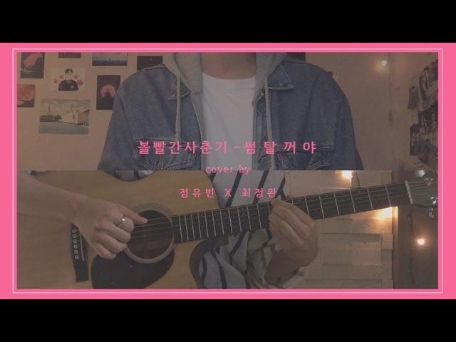 볼빨간사춘기 (Bolbbalgan4) - 썸 탈꺼야 (Some) cover by 유빈 X 정완 (male ver.)