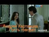 Андрей Картавцев - Пусть говорят(NEW)