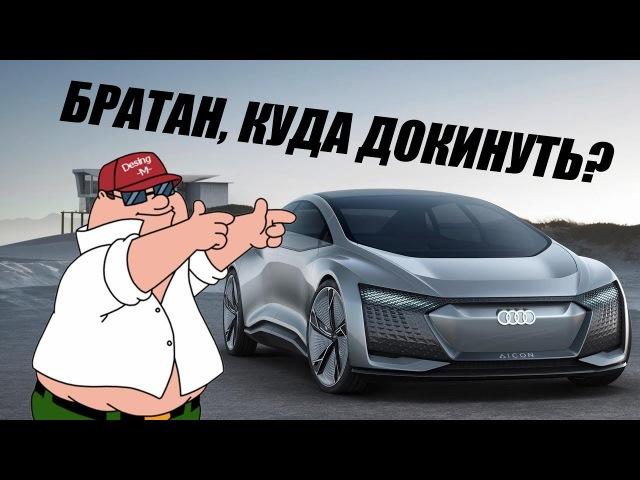 Audi Aicon 2018. Без педалей и руля. Серьезно