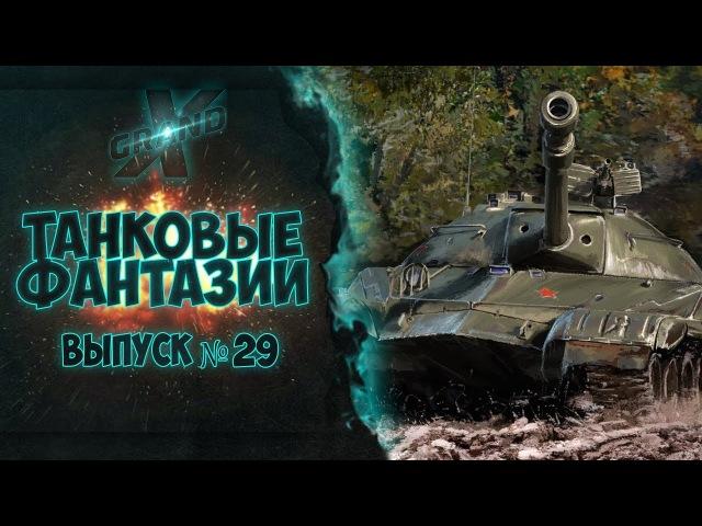 Танковые фантазии №29 WoT Приколы от GrandX World of Tanks