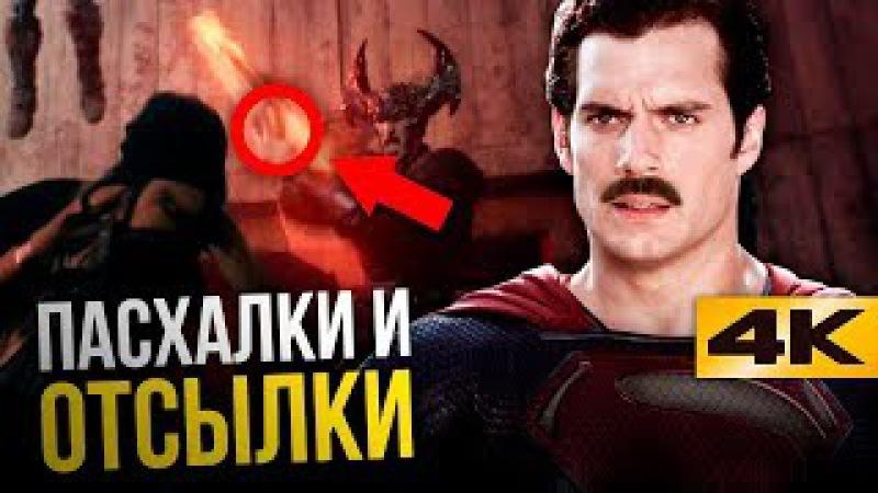 Последний фильм Бэтмена? Подробный разбор Лиги Справедливости