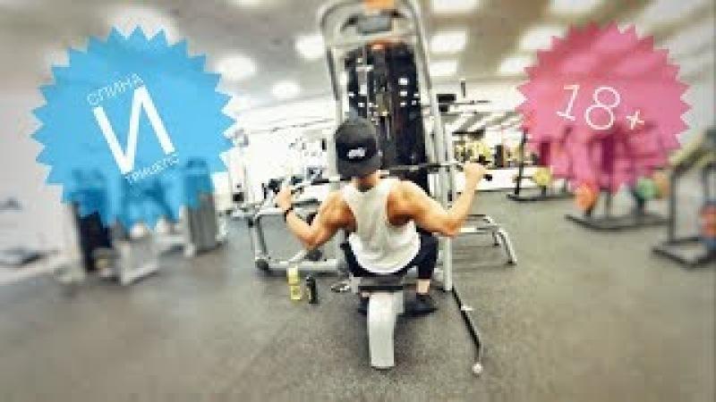 Тренировка спины и трицепса в Форме