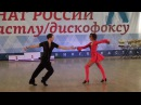9 12 2017 ЧР Absolute Fast 1 место №131 Андрей Коньков Александра Луценко