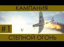 Степной огонь№1-историческая кампания Ил-2 Штурмовик Битва за Сталинград. пе ...
