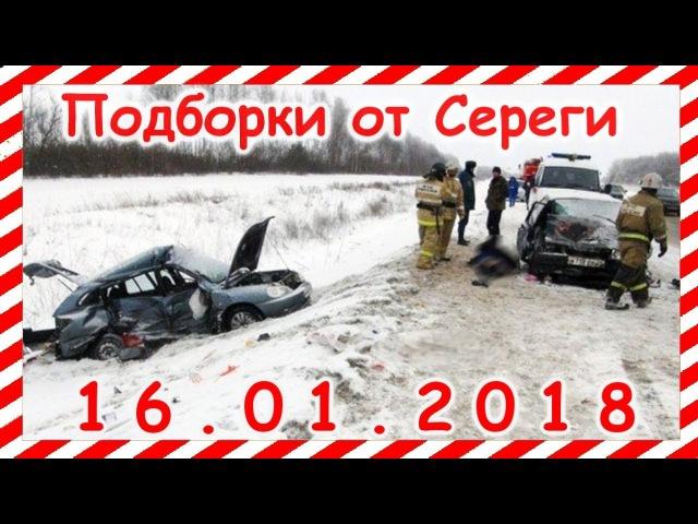 16 01 2018 Видео аварии дтп автомобилей и мото снятых на видеорегистратор Car Crash Compilation may группа avtoo