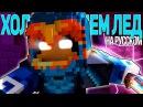ХОЛОДНЕЕ ЧЕМ ЛЁД Майнкрафт Рэп Клип На Русском Cold as Ice Minecraft Original Song Animation
