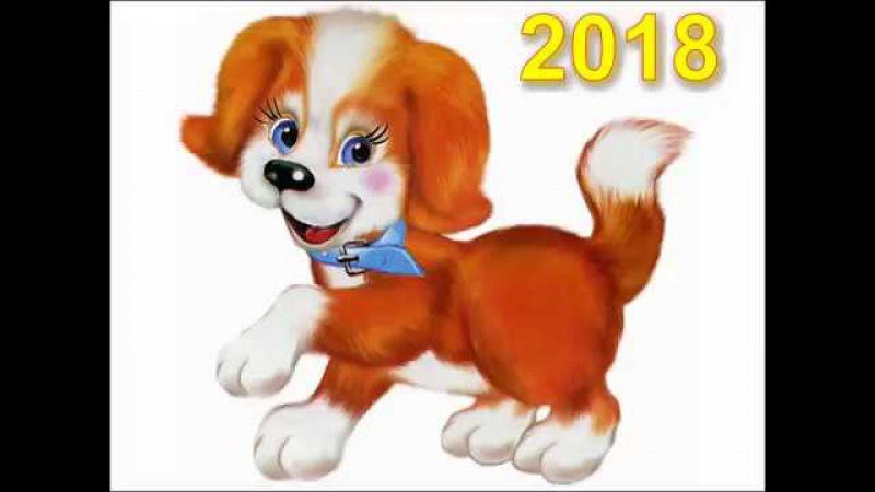 Песня-поздравление на Год Собаки с танцующими собачками
