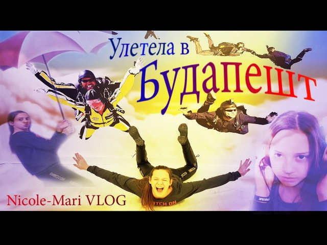 Будапешт - Nicole-Mari VLOG (musical version)