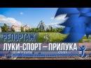 РЕПОРТАЖ. Прилука СПбГЭУ - Луки-спорт Лесгафта