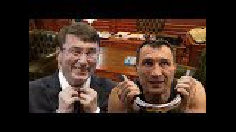 Кличко и Луценко в суде обвинили в покушении на УБИ ЙCTBO Януковича