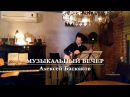 Музыкальный вечер Алексей Баскаков