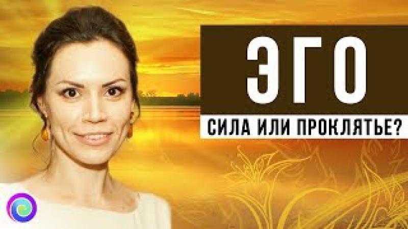 ЭГО: СИЛА ИЛИ ПРОКЛЯТЬЕ? – Екатерина Самойлова