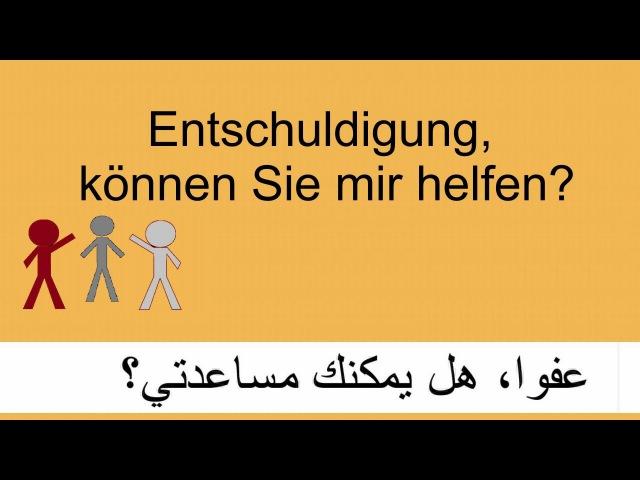 Deutsch lernen 3 für Anfänger syrisch arabisch