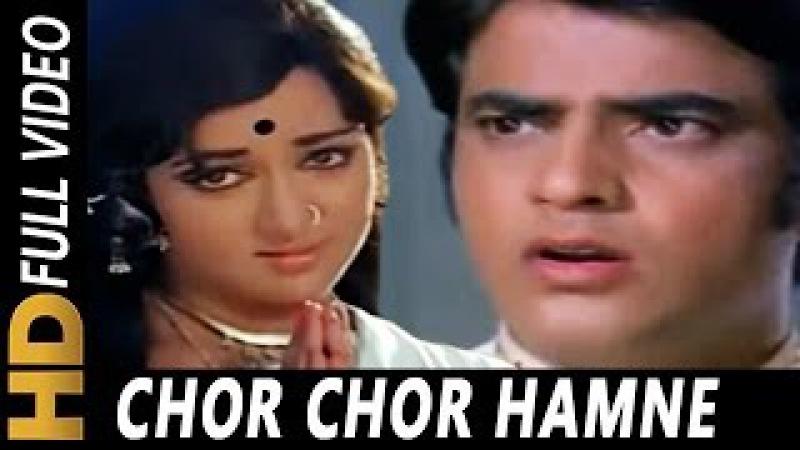 Chor Humne Phasaya | Lata Mangeshkar | Bhai Ho To Aisa 1972 Songs | Hema Malini