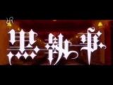 Kuroshitsuji (ending) LACRIMOSA Kalafina RUS song #cover
