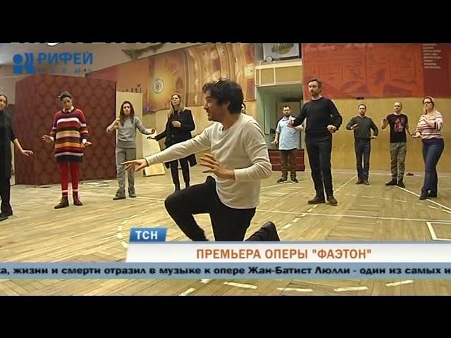 Пермская опера и Королевская опера Версаля готовят совместную премьеру