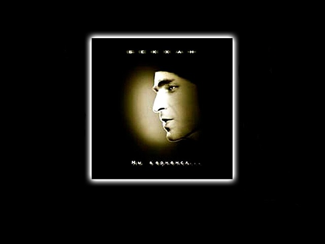 (18) Бекхан - Мы Вернёмся (1992) [Альбом Целиком]