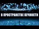 Музыка Соединяет Вас с Источником Света Новая Жизнь в Пространстве Вечности, Космические Ноты Бога