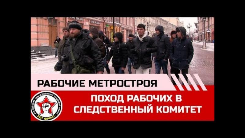 Поход рабочих Метростроя в Следственный комитет РФ