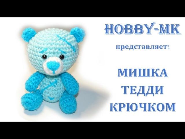 Мишка Тедди маленький