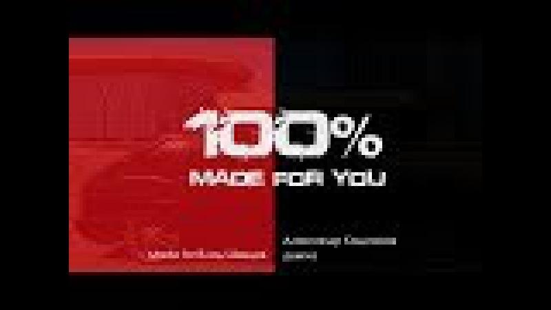 Александр Каштанов - Девятка [100% Made For You]
