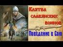 ✯ Клятва славянских воинов. Поведение в бою