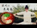 How to cook Lanzhou beef noodle (Engsub) | Li Ziqi 李子柒