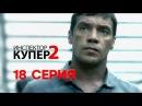 Инспектор Купер - 2. 18 серия