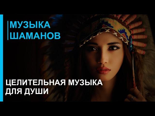 Музыка шаманов - Шаманизм - Целительная Музыка Души - Музыка практики шаманизма shaman 2018