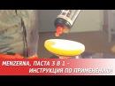 Полировальная паста MENZERNA 3 в 1 инструкция по применению