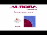 Лапка Aurora прямострочная для шитья по кругу AU 160