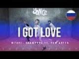 I Got Love - Miyagi, Эндшпиль Ft. Рем Дигга FitDance Life (Coreograf