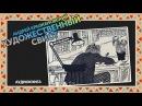 Андрей Крыжановский - Художественный свист