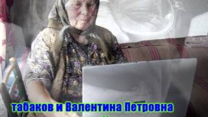 Табаков и Валентина Петровна хулиганят и несут ху**ню (техно пранк)
