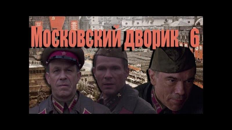 Московский дворик - 6 серия (2009)