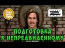 ПОДГОТОВКА К НЕПРЕДВИДЕННОМУ GM Tips на русском языке
