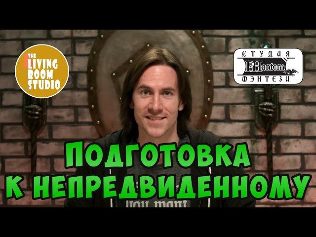 ПОДГОТОВКА К НЕПРЕДВИДЕННОМУ | GM Tips на русском языке