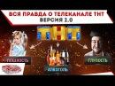 «Zомбоящик» – вся правда о ТНТ. Версия 2.0